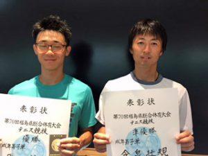 第70回福島県総合体育大会テニス競技成年男子入賞者