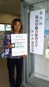第71回福島県総合体育大会テニス競技45歳以上女子シングルス優勝