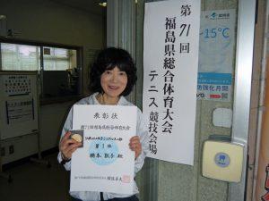 第71回福島県総合体育大会テニス競技50歳以上女子シングルス優勝