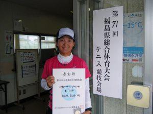 第71回福島県総合体育大会テニス競技60歳以上女子シングルス優勝