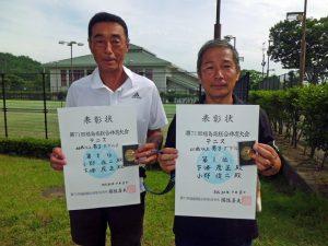 第71回福島県総合体育大会テニス競技60歳以上男子ダブルス優勝