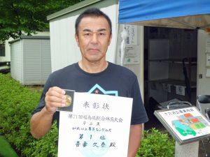 第71回福島県総合体育大会テニス競技60歳以上男子シングルス優勝