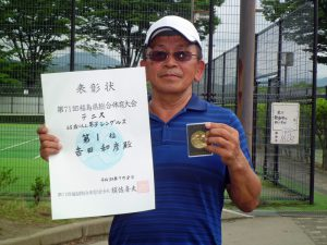 第71回福島県総合体育大会テニス競技65歳以上男子シングルス優勝