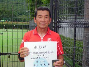 第71回福島県総合体育大会テニス競技70歳以上男子シングルス優勝