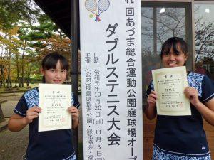 第42回あづま総合運動公園庭球場オープン記念ダブルステニス大会中学生の部女子優勝