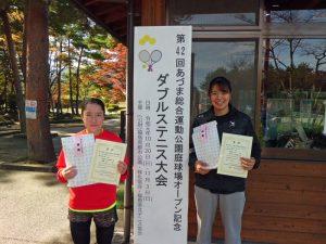 第42回あづま総合運動公園庭球場オープン記念ダブルステニス大会一般女子優勝