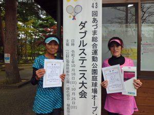 第43回あづま総合運動公園庭球場オープン記念ダブルステニス大会一般女子優勝